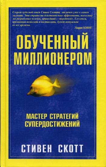 Книга «Обученный миллионером. Мастер стратегий и супердостижений» Скотт С.