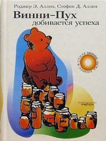 Книга «Винни-Пух добивается успеха» Аллен Роджер Э., Аллен Стефан Д.