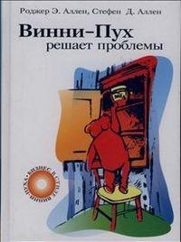 Книга «Винни-Пух решает проблемы» Аллен Роджер Э., Аллен Стефен Д.