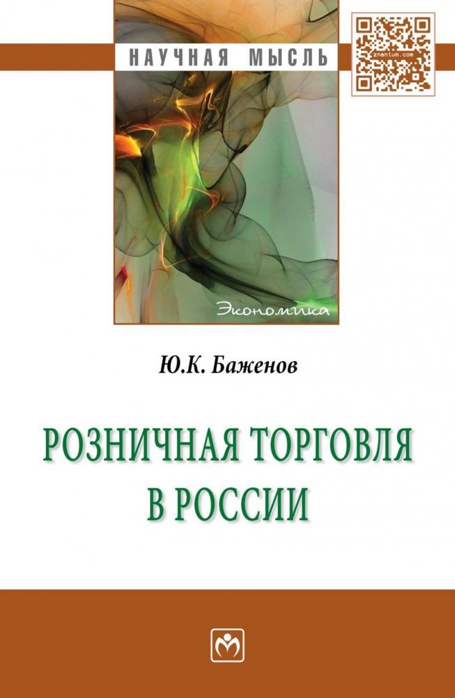 Книга «Розничная торговля в России» Баженов Юрий Константинович