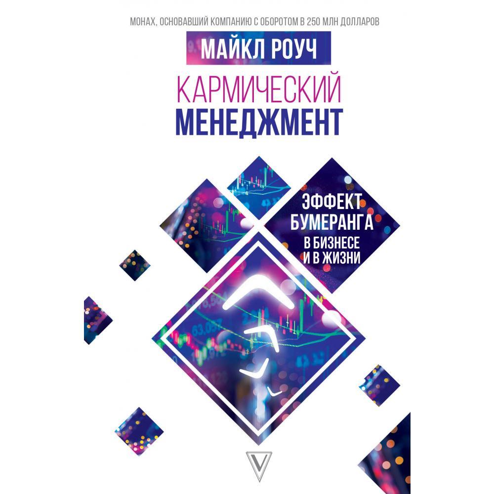Книга «Кармический менеджмент. Эффект бумеранга в бизнесе и в жизни» Роуч М.