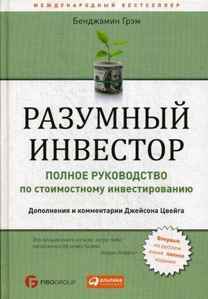 Книга «Разумный инвестор. Полное руководство по стоимостному инвестированию» Грэм Бенджамин