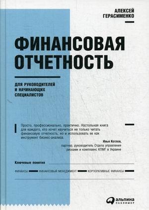 Книга «Финансовая отчетность для руководителей и начинающих специалистов» Герасименко А.В.