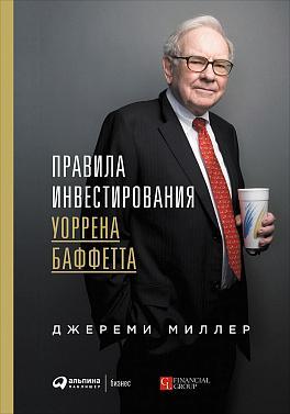 Книга «Правила инвестирования Уоррена Баффетта» Миллер Д.