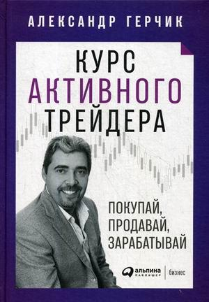 Книга «Курс активного трейдера. Покупай, продавай, зарабатывай» Герчик Александр