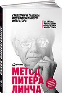 Книга «Метод Питера Линча. Стратегия и тактика индивидуального инвестора» Линч П.