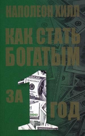 Книга «Как стать богатым за 1 год» Хилл Наполеон