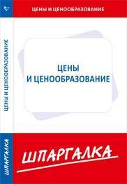 Книга «Шпаргалка по ценам и ценообразованию»