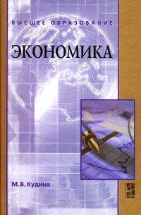 Книга «Экономика» Кудина М.В.