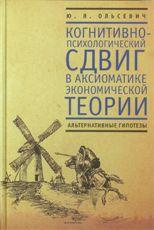 Книга «Когнитивно-психологический сдвиг в аксиоматике экономической теории» Ольсевич Ю.