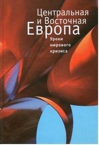 Книга «Центральная и Восточная Европа. Уроки мирового кризиса» Куликова Н.В.