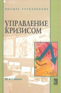 Книга «Управление кризисом» Сажина М.А.