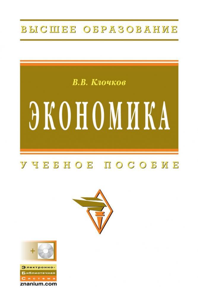 Книга «Экономика (+ CD-ROM)» Клочков В.В.