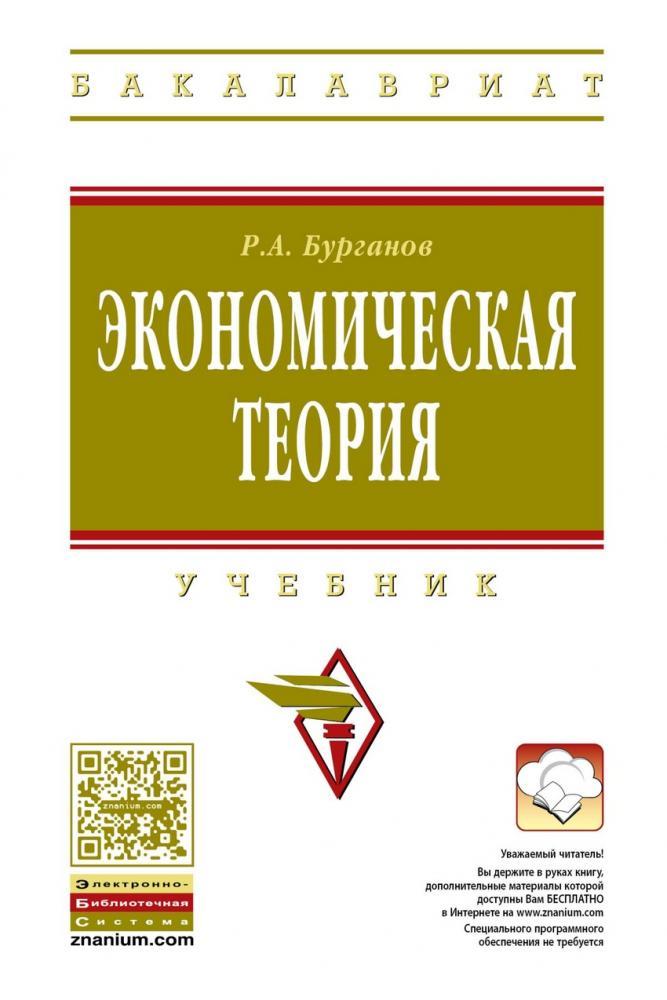 Книга «Экономическая теория» Бурганов Р.А.