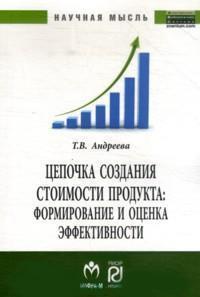 Книга «Цепочка создания стоимости продукта формирование и оценка эффективности» Андреева Т.В.