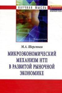 Книга «Микроэкономический механизм НТП в развитой рыночной экономике. На материалах обрабатывающей промышленности США во второй половине ХХ столетия. Монография» Шерстнев М.А.
