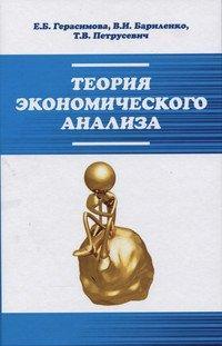 Книга «Теория экономического анализа» Герасимова Е.Б., Бариленко В.И., Петрусевич Т.В.