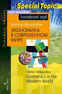 Книга «Экономика в современном мире. Домашнее чтение» Миловидов В.А.