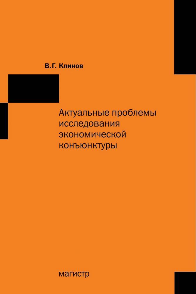 Книга «Актуальные проблемы исследования экономической конъюнктуры» Клинов Виленин Георгиевич