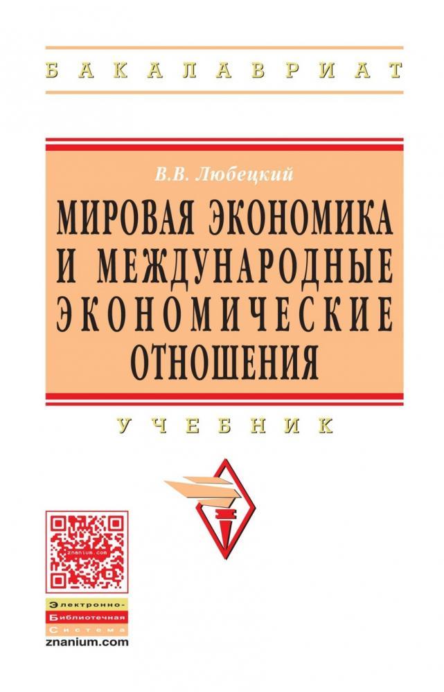 Книга «Мировая экономика и международные экономические отношения. Учебник» Любецкий В.В.