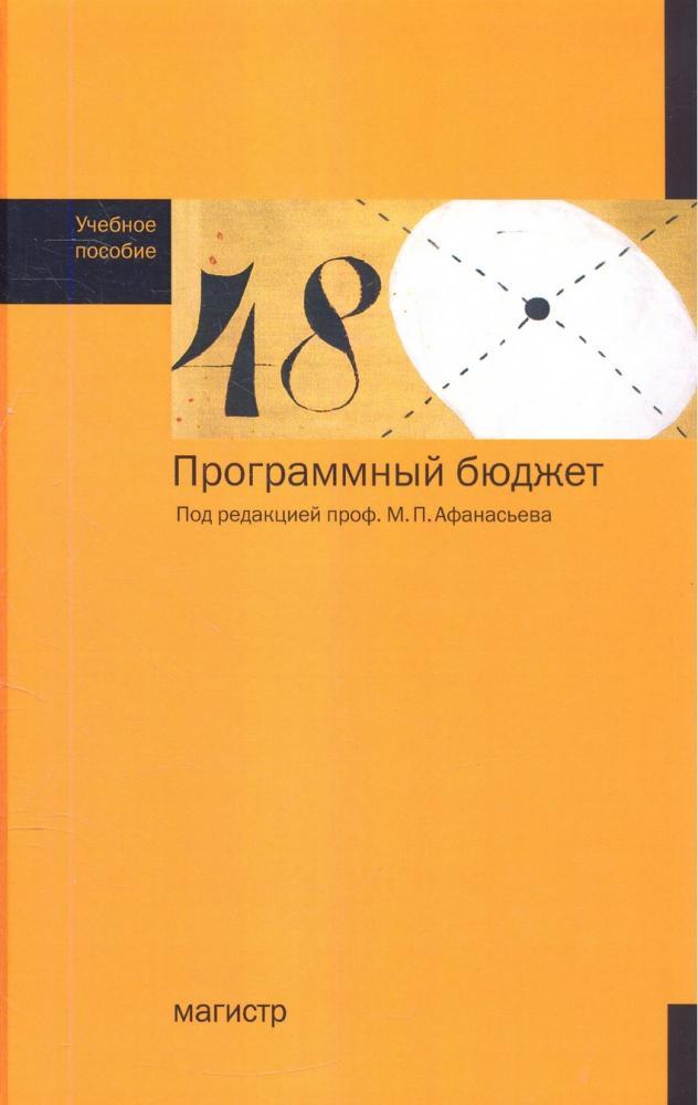 Книга «Программный бюджет. Учебное пособие» Афанасьев М.П.