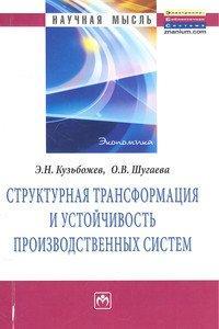 Книга «Структурная трансформация и устойчивость производственных систем» Кузьбожев Э.Н., Шугаева О.В.