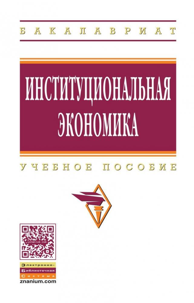 Книга «Институциональная экономика. Учебное пособие» Русановский В.А., Гвоздева Н.И., Жадан И.Э.