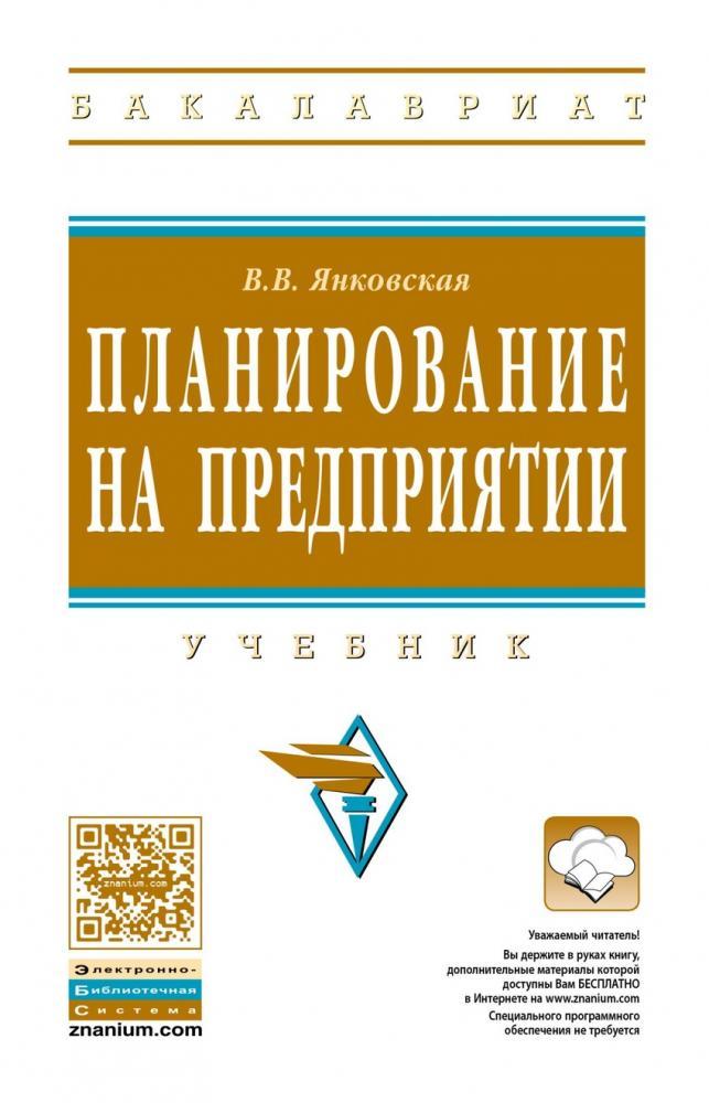 Книга «Планирование на предприятии. Учебник» Янковская В.В.