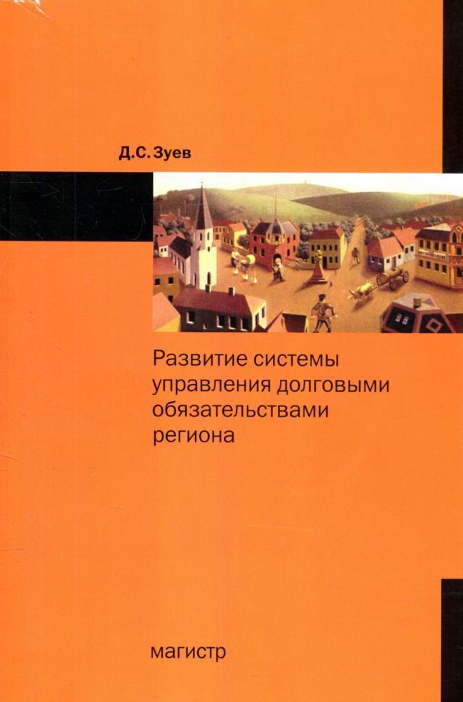 Книга «Развитие системы управления долговыми обязательствами региона» Зуев Д.С.