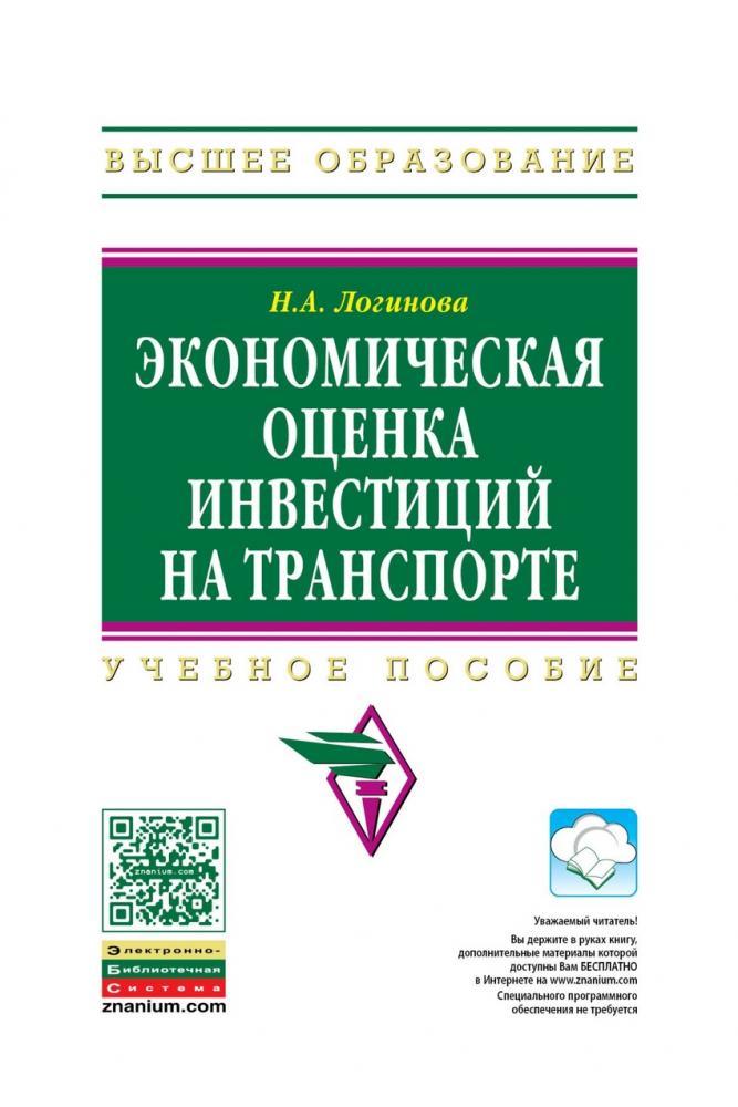 Книга «Экономическая оценка инвестиций на транспорте. Учебное пособие» Логинова Н.А.