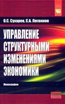 Книга «Управление структурными изменениями экономики» Сухарев О.С., Логвинов С.А.