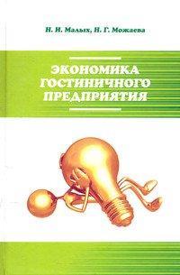 Книга «Экономика гостиничного предприятия. Учебное пособие» Малых Н.И., Можаева Н.Г.
