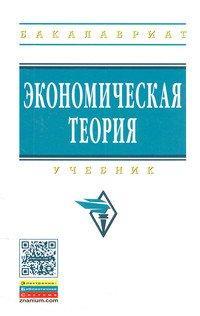 Книга «Экономическая теория. Учебник» Гайсин Р.С., Кирюшин О.И., Кучкин В.Г., Семенович В.С.