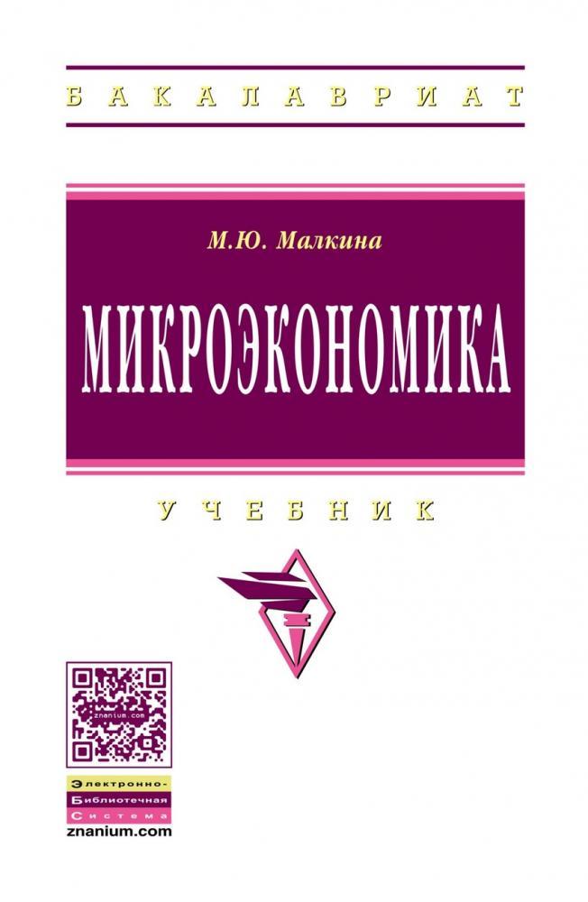 Книга «Микроэкономика. Учебник» Малкина Марина Юрьевна