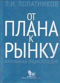 Книга «От плана к рынку. Карманная энциклопедия» Лопатников Л.И