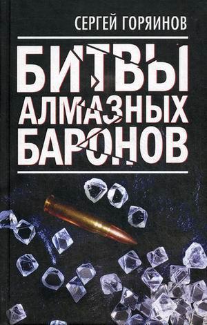 Книга «Битвы алмазных баронов» Горяинов Сергей Александрович