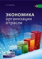 Книга «Экономика организации отрасли» Коробкин А.З.