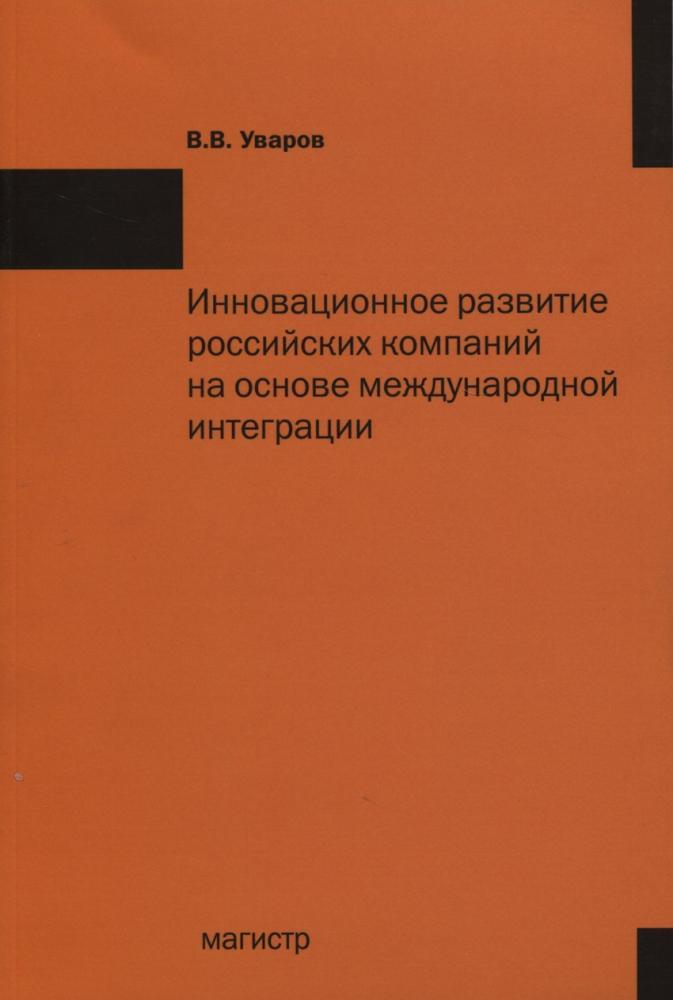 Книга «Инновационное развитие российских компаний на основе международной интеграции. Монография» Уваров В.В.