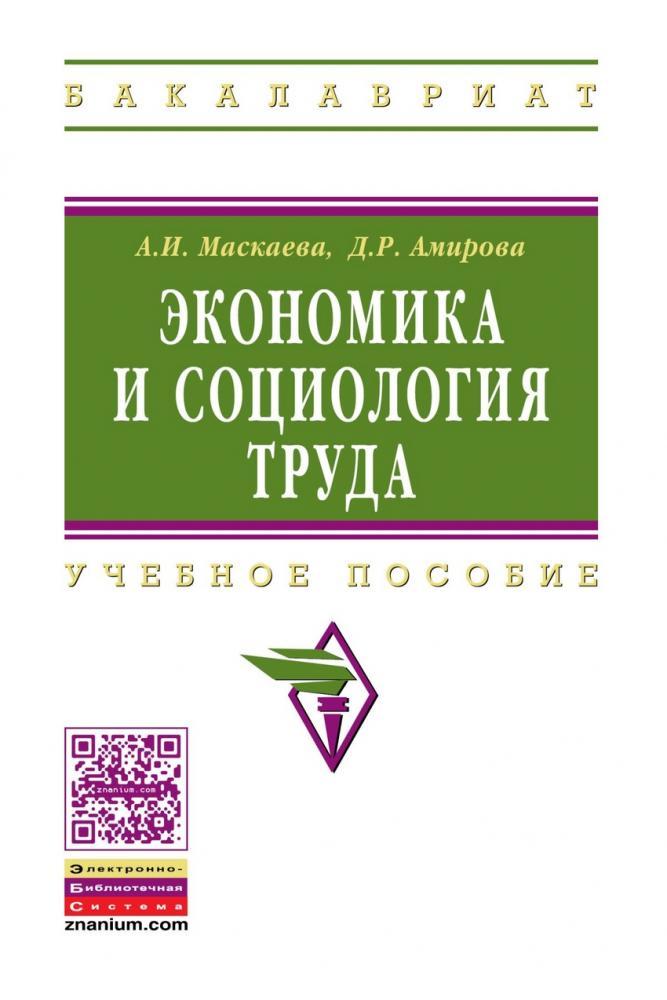 Книга «Экономика и социология труда. Учебное пособие» Маскаева А.И., Амирова Д.Р.