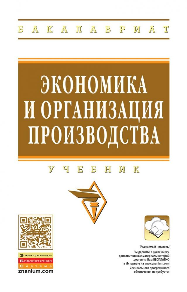 Книга «Экономика и организация производства. Учебник» Франовская Г.Н., Никитина Л.М.