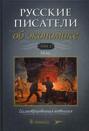 Книга «Русские писатели об экономике. Иллюстрированная антология. В 2-х томах. Том 2 XX век» Гловели Г.Д.
