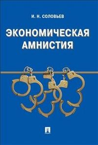 Книга «Экономическая амнистия» Соловьев И.Н.