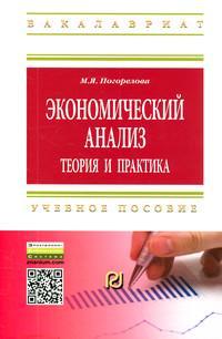Книга «Экономический анализ теория и практика Учебное пособие» Погорелова М.Я.