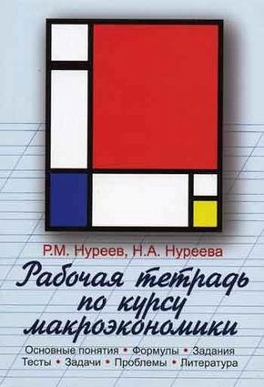 Книга «Рабочая тетрадь по курсу макроэкономики» Нуреев Р.М, Нуреева Н.А.