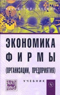 Книга «Экономика фирмы (организации, предприятия) Учебник» Попадюк Т.Г.