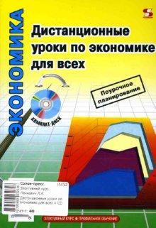 Книга «Дистанционные уроки по экономике для всех» Панкевич Л.
