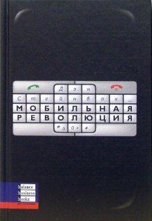 Книга «Мобильная революция» Стейнбок Дэн