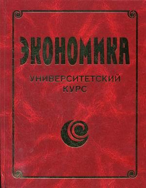 Книга «Экономика. Университетский курс» Лемещенко П.С., Лаврухина И.А., Руденков И.А.