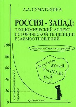 Книга «Россия - Запад экономический аспект исторической тенденции взаимоотношений» Суматохина А.А.