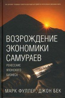 Книга «Возрождение экономики самураев. Ренессанс японского бизнеса» Фуллер Марк, Бек Джон